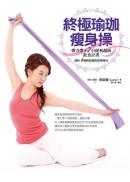 終極瑜珈瘦身操:彈力帶+7日便利超商飲食計畫讓妳4週輕鬆愉快歡樂瘦身