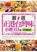 嚴選正港台灣味小吃155家:中南部篇