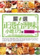 嚴選正港台灣味小吃173家:北東部與離島篇