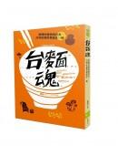 台麵魂:吸哩呼嚕快嘴吞食,台灣吃麵學就濃縮在一碗