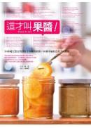 這才叫果醬!:50款純天然台灣食材手作極致果醬+30種幸福好食光美味提案