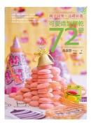 可愛造型餅乾72變!