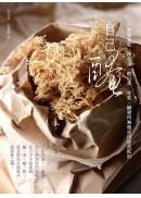自己醃:DIY醃蘿蔔乾、梅干菜、酸白菜、筍干、鹹豬肉等34種家用做菜配料