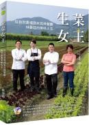 生菜女王:從自然農場到米其林餐廳,林晏廷的美味人生