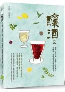 釀酒2:薑酒、肉桂酒、茶酒、馬告酒、竹釀酒,蒸餾酒與浸泡酒基礎篇