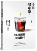 冷萃咖啡學:用時間換取水滴、冰滴、冰釀的甘醇風味