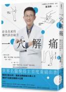 一穴解痛:針灸名家的獨門診治祕方