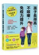 孩子長得高、不咳嗽、免疫力提升:3~10歲兒童脾肺腎中醫養護全書