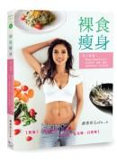 裸食瘦身:真人實證!Raw Food飲食法,實現排毒、增肌、減脂、逆齡效果的148道料理