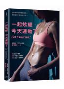 一起炫耀,今天運動了:跟著國際超模增肌減脂,變瘦變美,你就是女神!