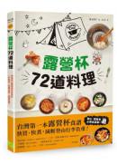 露營杯72道料理:專為登山露營愛好者設計,一杯到底!快買快煮!減輕負重!