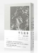 平行故事 I:喑啞地帶(匈牙利文直譯)