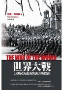 世界大戰:20世紀的衝突與西方的沒落