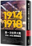第一次世界大戰,1914-1918戰爭的悲憐