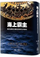 海上霸主:雅典海軍的壯麗史詩與民主誕生