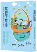 菜籃子革命:從共同購買到合作找幸福