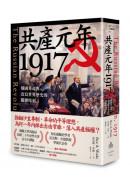 共產元年1917:俄國革命與改寫世界歷史的關鍵時刻