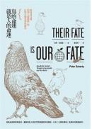 鳥的命運就是人的命運:如何從鳥類預知人類健康與自然生態受到的