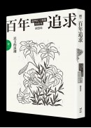 百年追求:臺灣民主運動的故事卷三:民主的浪潮