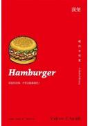 漢堡:吃的全球史
