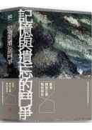 記憶與遺忘的鬥爭:臺灣轉型正義階段報告(三冊套書)