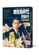 國際橋牌社的時代:90年代台灣民主化歷程傳奇故事.原創戲劇