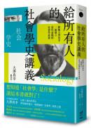 給所有人的社會學史講義:跟隨大澤真幸一起建立當代必備的社會學素養