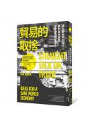 貿易的取捨:邁向更好的全球化, 我們如何重塑世界經濟新秩序?