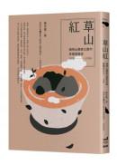 草山紅:陽明山國家公園的茶業發展史1830-1990