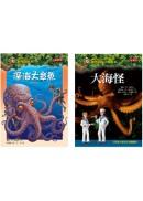 深海大章魚+小百科知識讀本大海怪