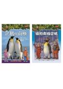 擁抱南極企鵝+小百科知識讀本企鵝與南極