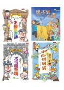 故事奇想樹套書6:不偷懶小學1/不偷懶小學2/想不到的畫/狐說八道2(共4冊)