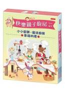 快樂親子廚房系列套書