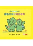鱷魚阿本和櫻花老師