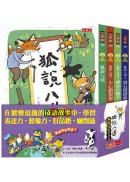 狐說八道成語故事(全套四冊)