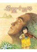 希望小提琴【含歷史背景小冊+影音光碟〈新生:陳孟和先生訪談實錄〉】