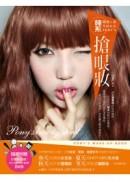 韓國人氣化妝女王PONY'S 韓系搶眼妝(附贈:步驟最詳細!90分鐘PONY教學DVD)