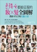 手殘女都能征服的妝×髮全圖解:教你不失手的美麗65招