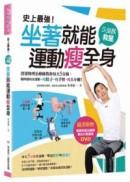 史上最強!坐著就能運動瘦全身:資深物理治療師教你每天5分鐘,隨時隨地坐運動,瘦肚子、瘦手臂、瘦大小腿