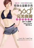 塑身女皇鄭多燕打造360度完美曲線:胸.腰.臀.腿.肩.背,美の大進擊!