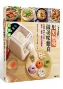 添加物掰掰!用製麵機做美味麵食:呼嚕呼嚕快意下肚!醬料 x湯頭x變化款麵食