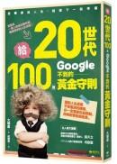 給20世代,100個google不到的黃金守則:逆轉漂流人生,迎接下一站幸福