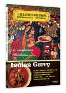 印度主廚教的本格派咖哩。第一次做印度料理就成功!:嚴選50道經典印度家常菜,一窺香料的調配秘方