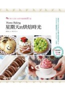 Home Baking星期天的烘焙時光:來自人氣Cafe的幸福甜點81道(附50分鐘DVD)