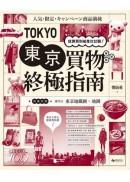 東京買物終極指南:就算買到破產也甘願!(第二版)《隨書附贈攜帶版東京地鐵圖+地圖》