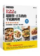 每天都好吃!122道超簡單、不失敗的平底鍋料理(第二版)