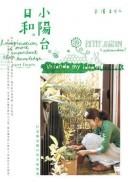 小陽台。日和:打造綠意陽台的幸福提案