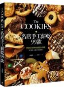 The COOKIES:名店手工餅乾99款。烘焙達人的零失敗食譜大公開!有了這本,開店不再是夢想!