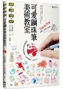 《透視×立體×光影×色彩》可愛鋼珠筆美術教室:誰說鋼珠筆只能單調畫?手感插圖第一次就上手!
