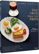 份量剛剛好,美味即時上桌:84道!小確幸的Home Café單盤料理